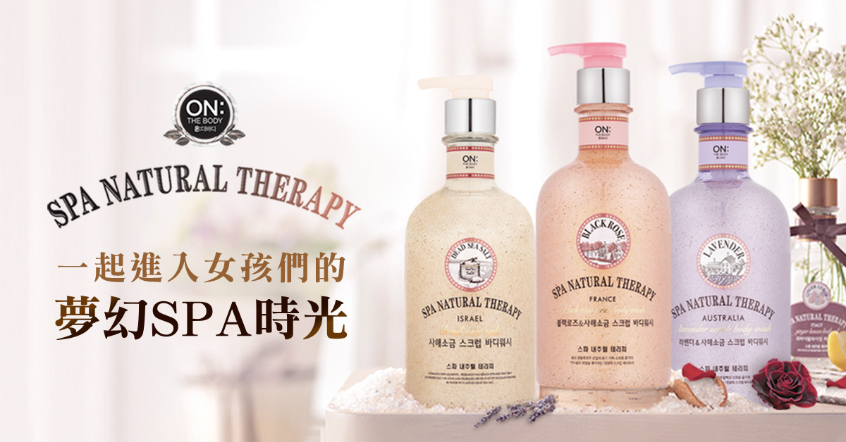 ON THE BODY HOME SPA |一起進入女孩們的夢幻SPA時光